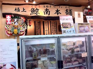 Nangeihonpo Whale Meat, Ueno, Tokyo.