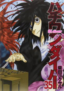 81 Diver Manga