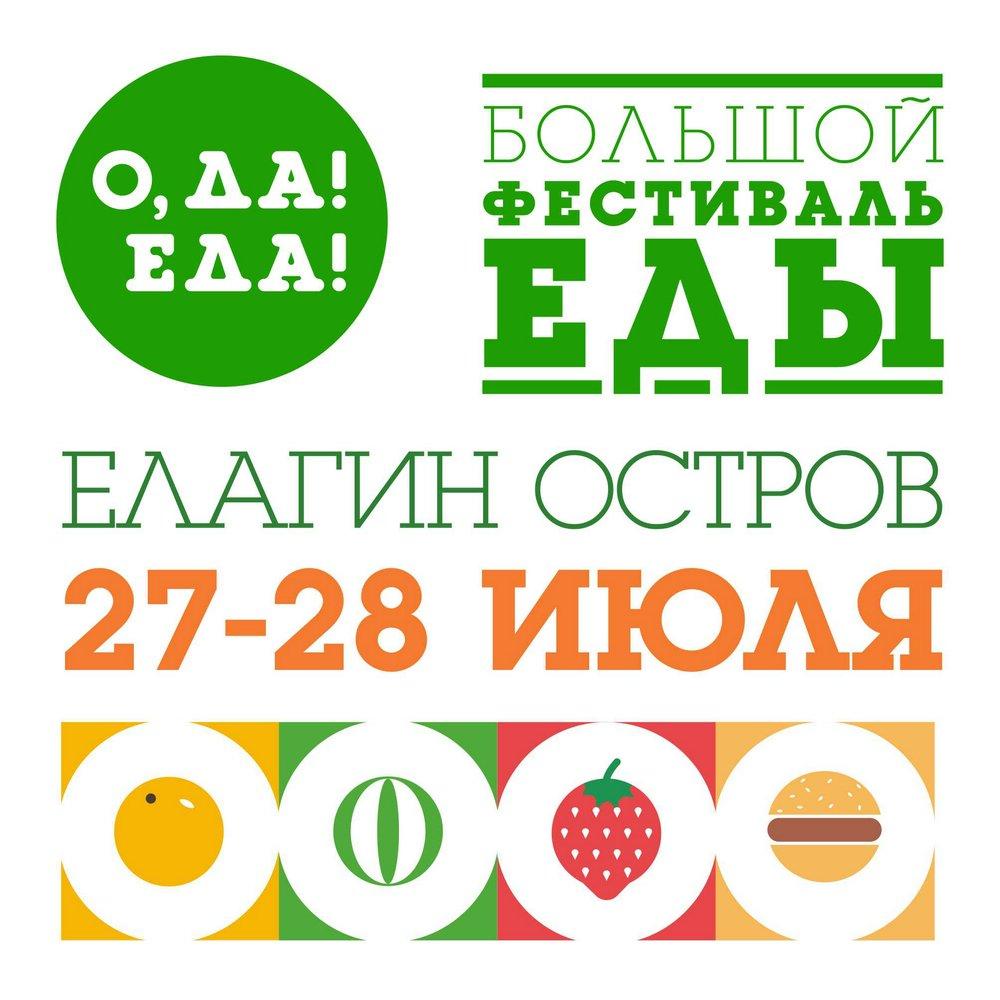 фестиваль еды «ОДА! ЕДА!»