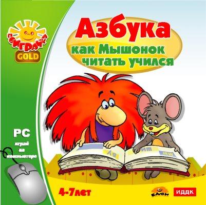 Поиграйка. Азбука. Как мышонок читать учился