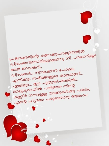 new year wishes in malayalam