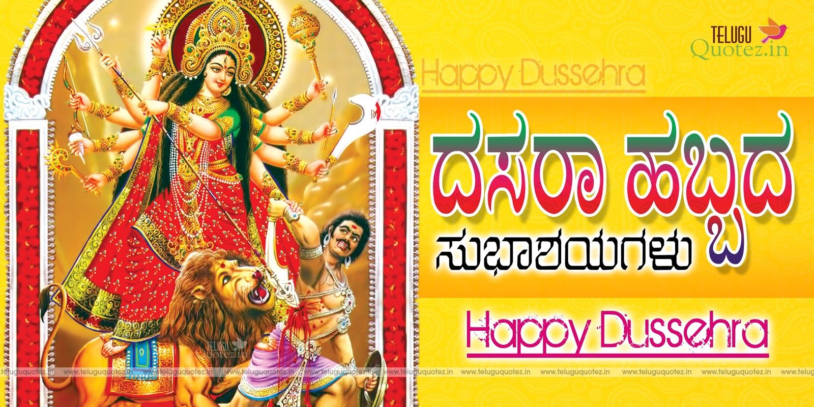Latest happy dussehra kannada greetings and quotes teluguquotez happy dussehra kannada kavanagal quotes and greetings teluguquotez kristyandbryce Choice Image