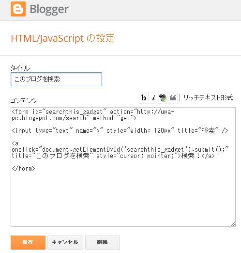Blogger:HTML/JavaScript ガジェットの設定 独自の検索ボックスを作成する