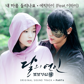 "Lee Hi ft. Epik High - ""Can You Hear My Heart?"" (Moon Lovers OST)"