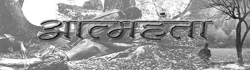 आत्महंता