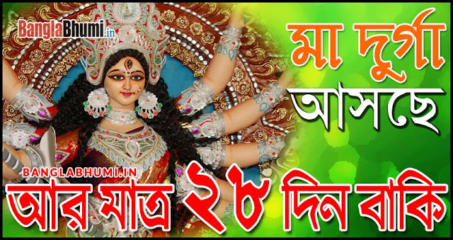 Maa Durga Asche 28 Din Baki - Maa Durga Asche Photo in Bangla