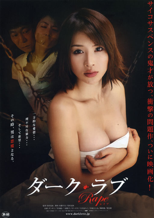 Dark Love: Rape (2008)