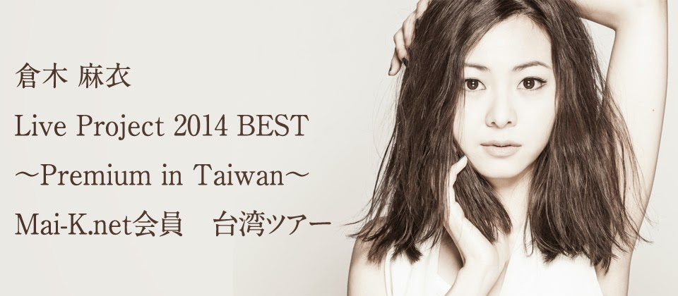 倉木麻衣 Live Project 2014 BEST ~Premium in Taiwan~