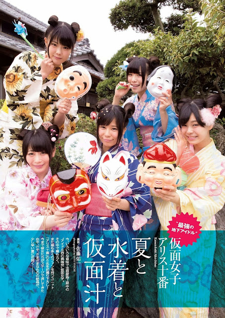 仮面女子 Kamen Joshi Weekly Playboy No 22 2015 Images