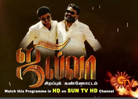 Jilla Movie | Sirappu Kannottam Sun Tv Pongal Special Program Shows 14-01-2014