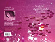 Ice Cubukal, Poetry Collection