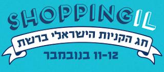 https://www.shoppingil.co.il/