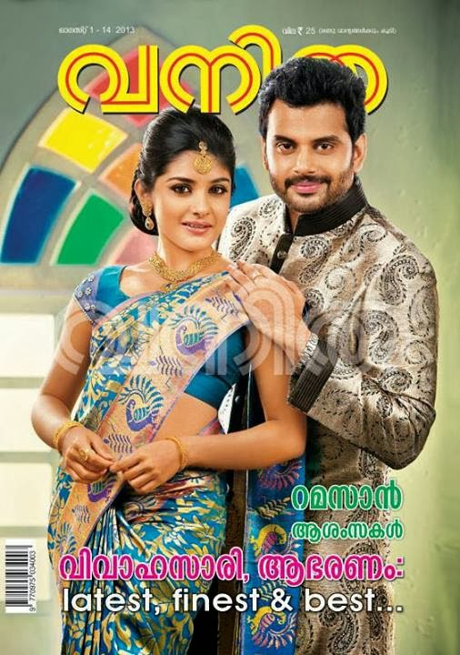 Vanitha Magazine 1- 14 August 2013 Cover - Hemanth Menon and Niveda
