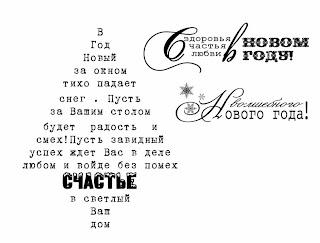 http://rukodelnaya-lavka.ru/shop/product/novogodnie-nadpisi-dlja-otkrytok/