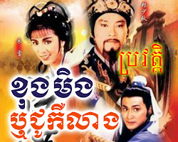 [ Movies ] Brovat Khong meng, or Chou Ke leang - Chinese Drama In Khmer Dubbed - Khmer Movies, chinese movies, Series Movies -:- [ 54 end ]