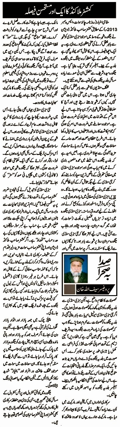 Vegetable-Market-Swat-Prof-Saifullah-Article-Column