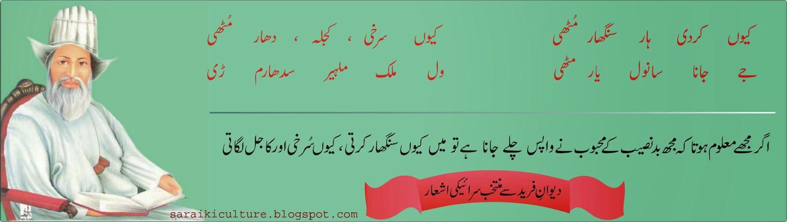 Deewan Fareed