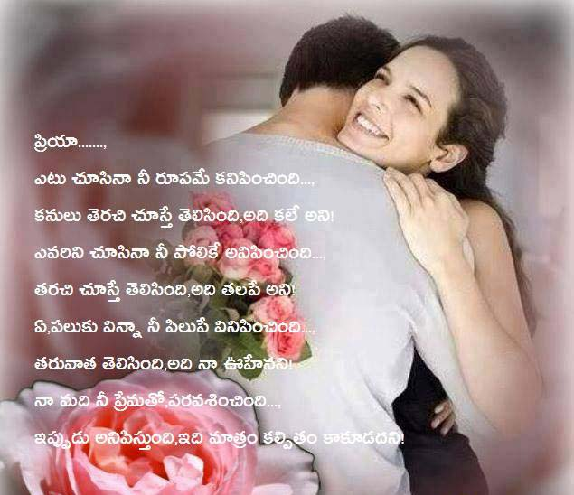 Love Quotes Telugu With Photos