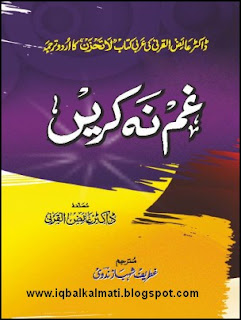 Gham Na Karen By Dr. Aaidh Al Qarni PDF Free