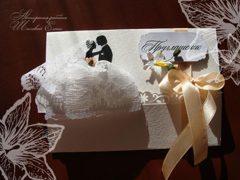 Пригласительные жених и невеста своими руками