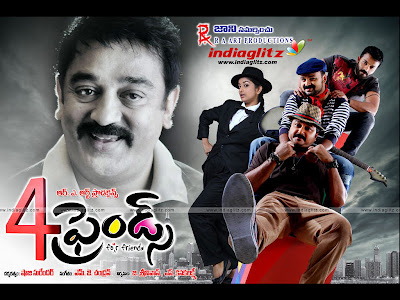 4 Friends (2012) Telugu Movie Online