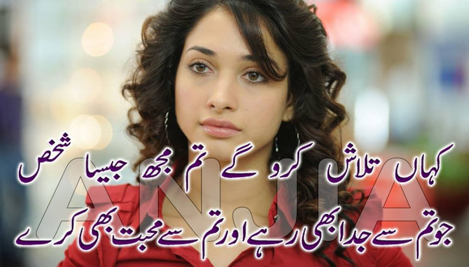 poetry of love Urdu poetry resource in urdu, hindi & roman scripts daily updated ghazals, nazms & famous urdu shayari in urdu books, audio and videos.