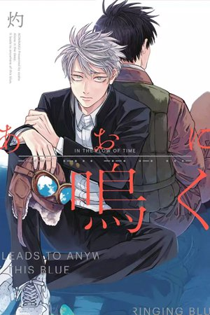 Ao ni Naku Manga