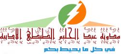 مدونة عبد الحليم الطيطي الادبية