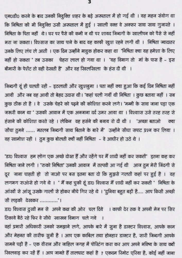 Hindi xgoro adeo story