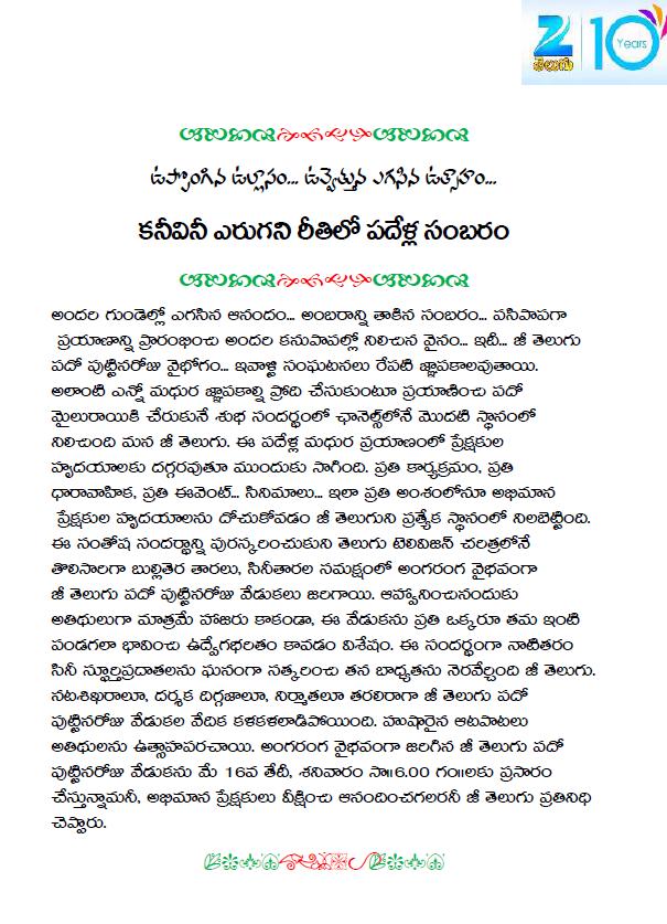 Zee Telugu 10 years