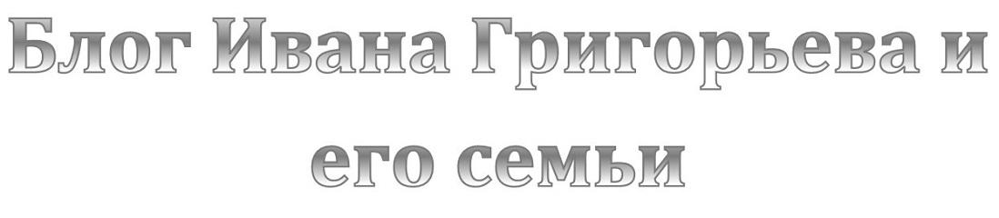 Блог Ивана Григорьева и его семьи