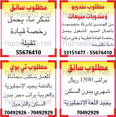 وظائف خالية من جريدة الشرق الوسيط قطر السبت 31-01-2015