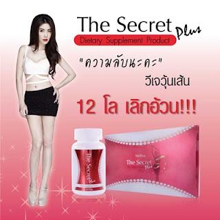 The Secret Plus เดอะซีเคร็ทพลัส