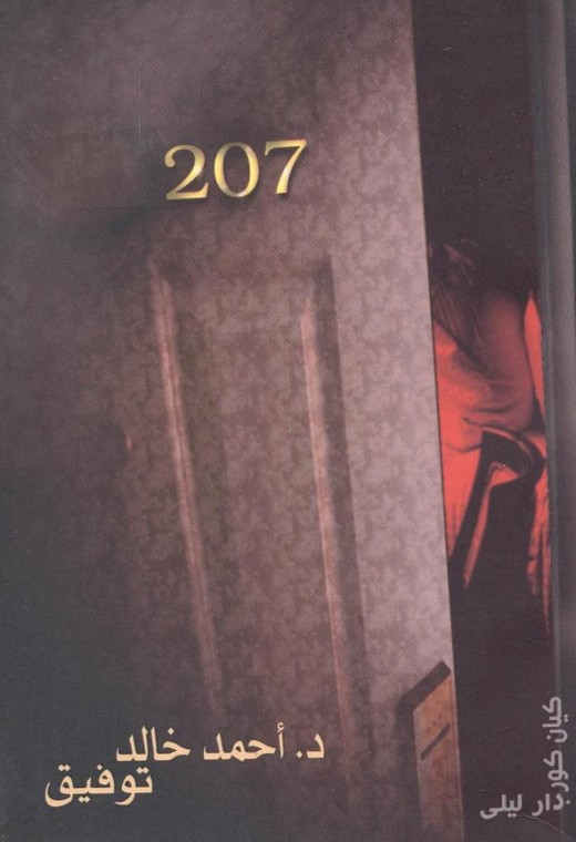نتيجة بحث الصور عن رواية 207