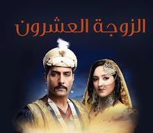 مسلسل الزوجة العشرون هندي الحلقة 28 Al zawjah al3eshron