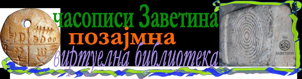 часописи ЗАВЕТИНА
