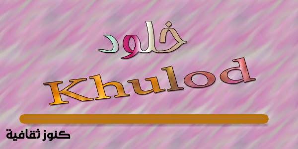 معنى اسم خلود وشخصيتها