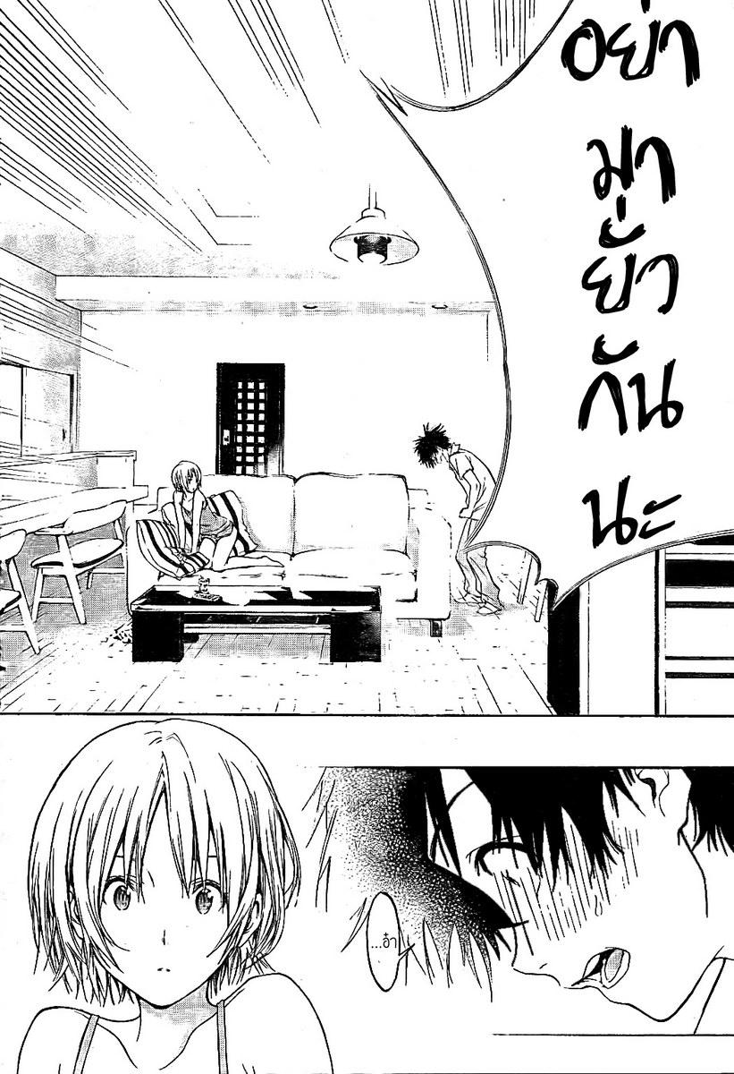 อ่านการ์ตูน Pajama na Kanojo 1 ภาพที่ 33
