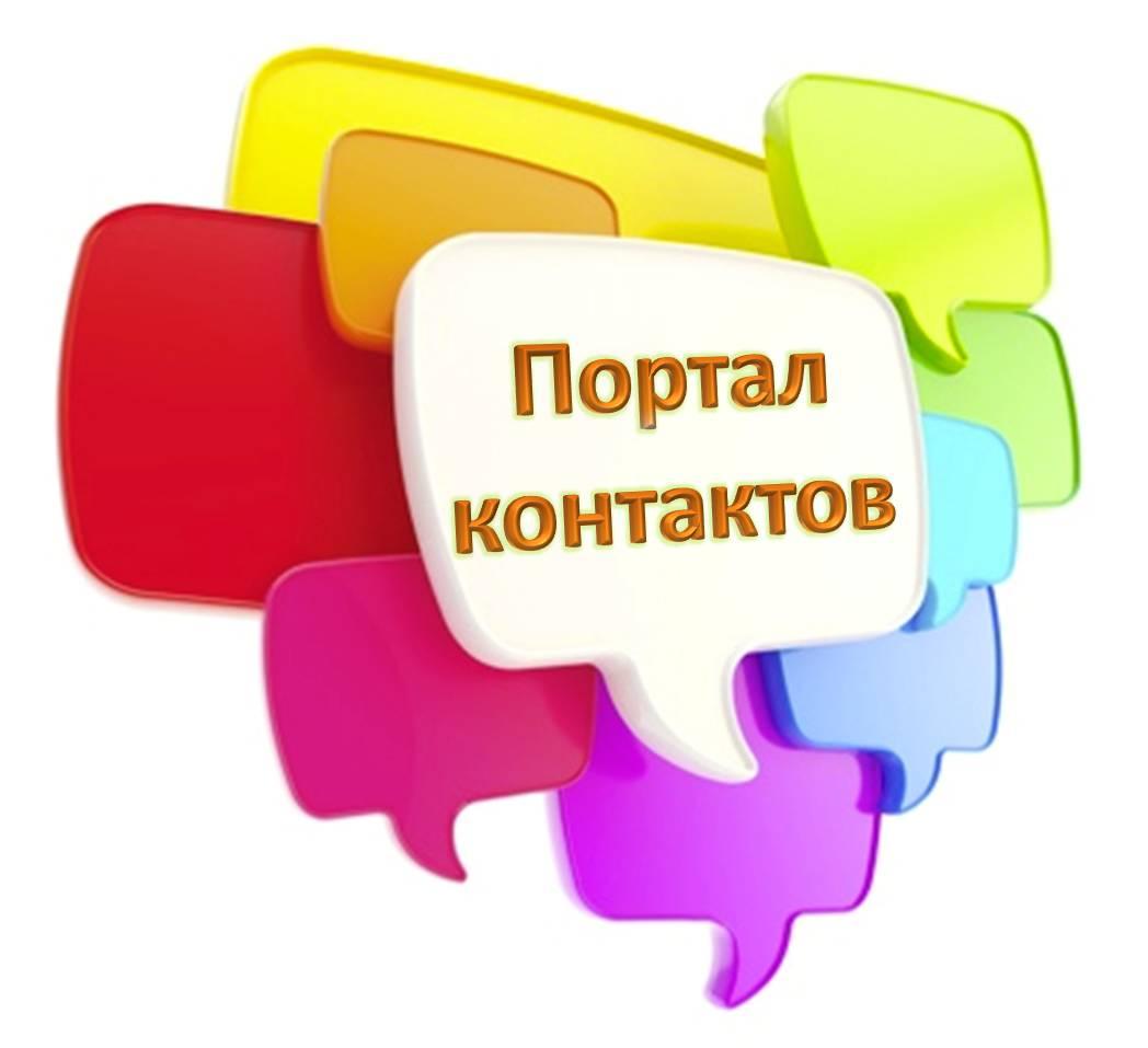 Портал контактов методических служб ДНР