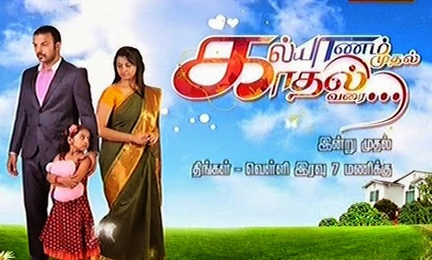 Kalyanam Mudhal Kadhal Varai 04th November 2014 Vijay Tv 04-11-2014 Episode 02 Online