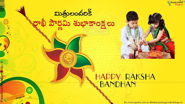 Rakshabandhan HD wallpapers quotes Greeings telugu 969