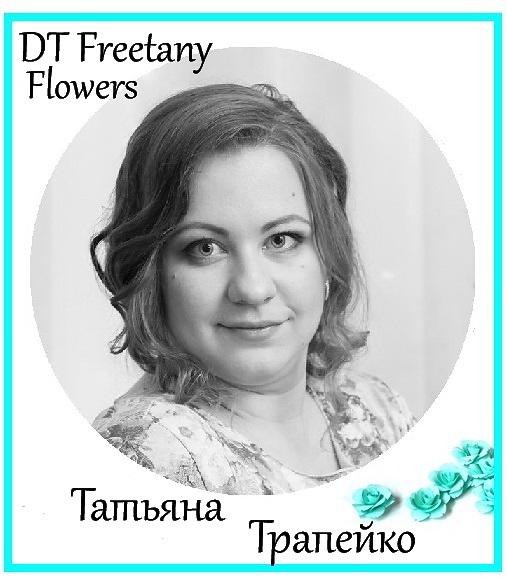 Татьяна Трапейко