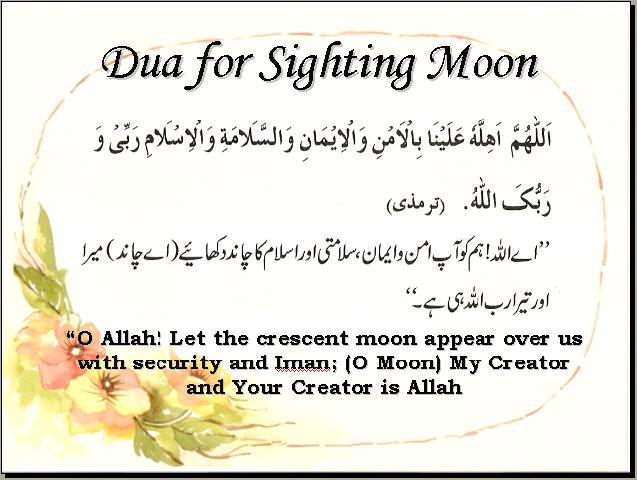 Dua For Sighting Moon Wallpaper Chand Dekhnay Ki Dua ... | 637 x 480 jpeg 53kB