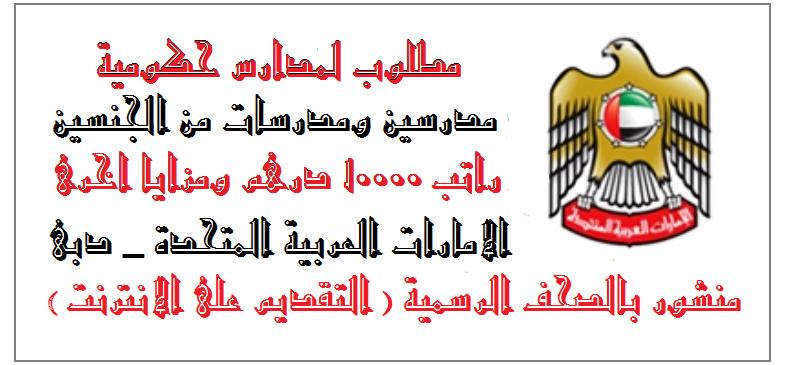 مدرسين ومدرسات لمدارس الامارات العربية المتحدة براتب 10000 درهم - منشور 24 / 11 / 2015
