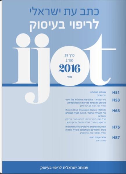 """""""כתב עת ישראלי לריפוי בעיסוק"""" גיליון 25(2), מאי 2016"""