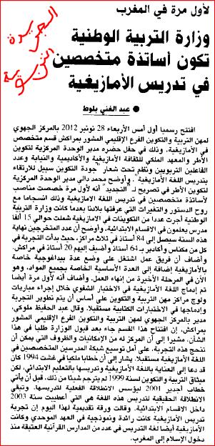 لاول مرة في المغرب وزارة التربية تكون اساتذة متخصصين في تدريس الامازيغية