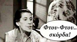 Γεωργία Βασιλειάδου.....