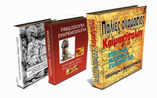 ΒΙΒΛΙΑ ΜΕ ΣΗΜΑΔΙΑ, ΕΡΜΗΝΕΙΣ, ΠΑΛΙΕΣ ΟΝΟΜΑΣΙΕΣ, ΙΣΤΟΡΙΕΣ, ΟΔΟΙΠΟΡΙΚΑ