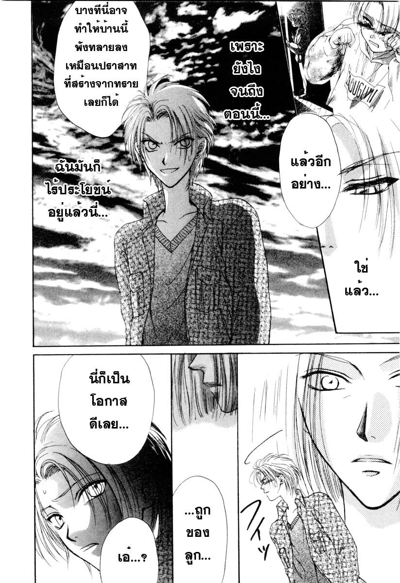 อ่านการ์ตูน Kakumei no Hi 1 ภาพที่ 25