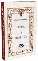 Амонашвили Ш.А. Вера и Любовь